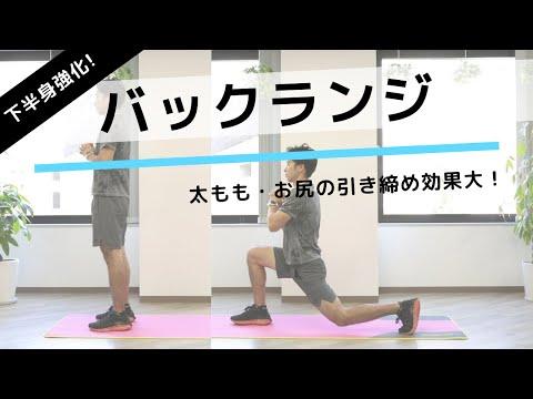 バックランジ(リバースランジ)の正しいやり方。下半身の引き締め効果大!【お尻&脚痩せ】