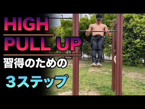 【究極の懸垂】High Pull Ups習得に必要な3ステップ!