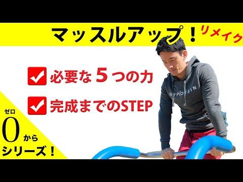 【解説】ゼロから始めるマッスルアップ(リメイク版!)【練習法・コツ】
