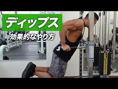 【初心者】ディップスの効果的なやり方 | 大胸筋と三頭筋に効かせる!【ビーレジェンド プロテイン】