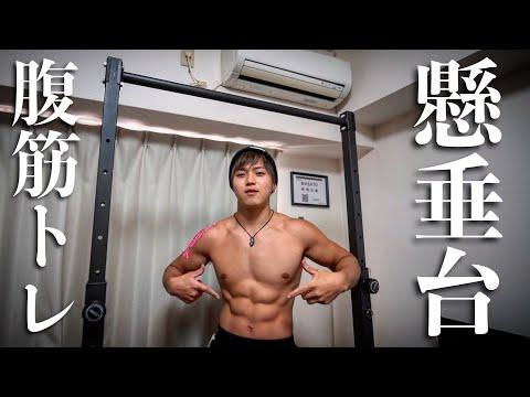 【腹筋トレ】懸垂マシンで行えるおすすめの腹筋トレーニングをご紹介します。