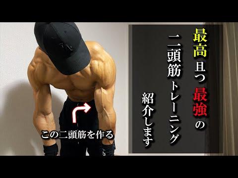 【上腕二頭筋】鉄棒・ディップスバーで腕を太くする最強筋トレ!!【腕トレ/力こぶ】