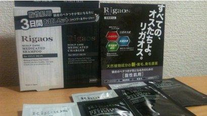 リガオス(Rigaos) シャンプー口コミと評判7