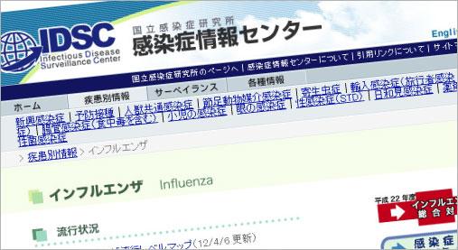 国立感染症研究所|感染症情報センター