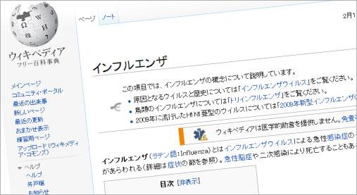 ウィキペディア|インフルエンザ
