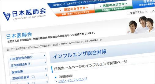 日本医師会|インフルエンザ総合対策