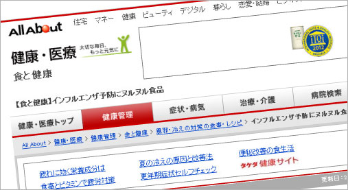 All About インフルエンザ予防にヌルヌル食品