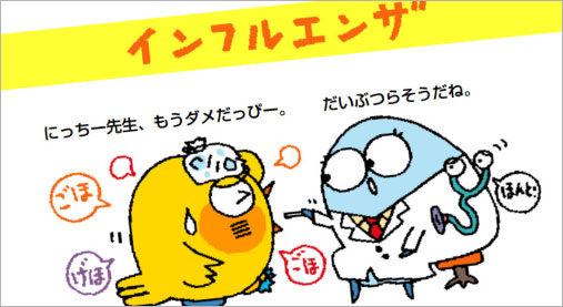 influenza_01