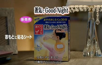 めぐリズム、蒸気でGood-Night「口コミ」「効果」