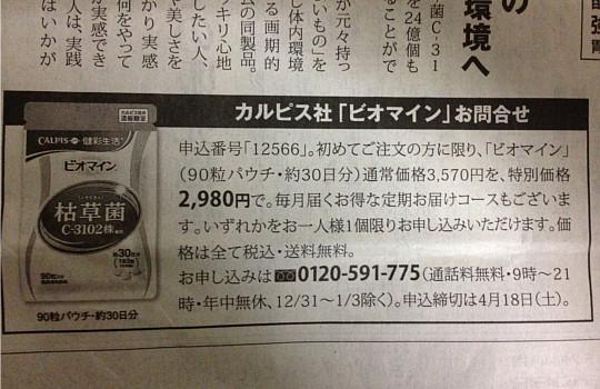 カルピス~枯草菌(こそうきん)C-3102株の効果!?99%生きて大腸に届く!2