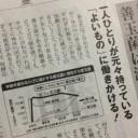 カルピス~枯草菌(こそうきん)C-3102株の効果!?99%生きて大腸に届く!