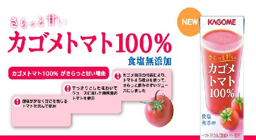 new_カゴメトマト100%2