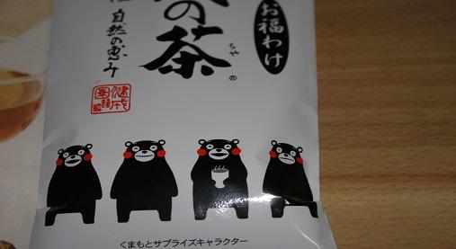 健成の茶18種