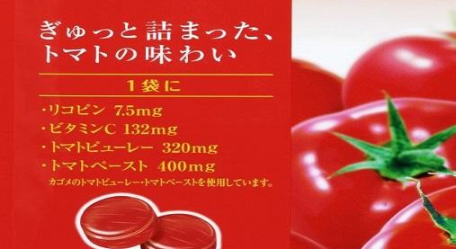 濃ーいトマト