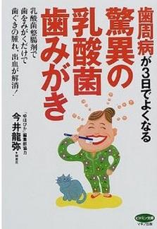 乳酸菌歯磨き1