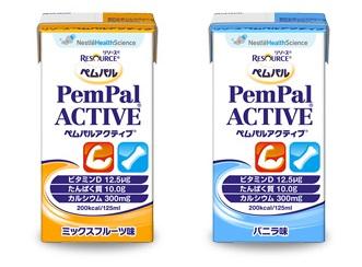 ペムパルアクティブ1