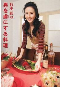 杉本彩丼2