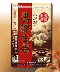 えがおの黒酢生姜1