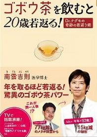 ごぼう茶1