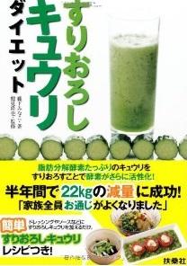 きゅうりダイエット2