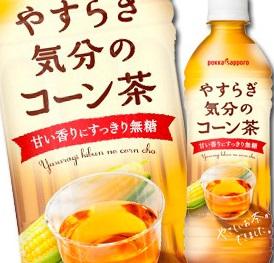 コーン茶ダイエット3