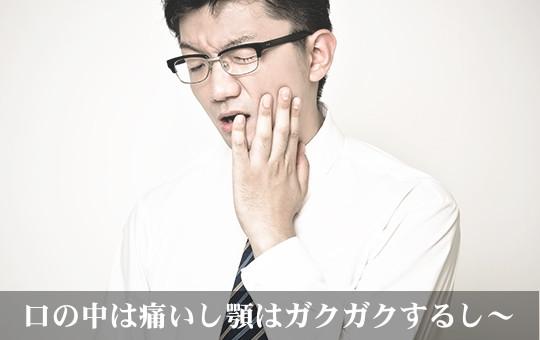歯間ブラシ効果で噛み合わせ改善!?