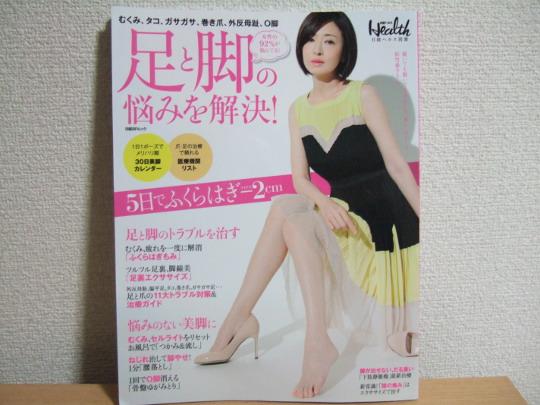 松雪泰子の足痩せフットケア