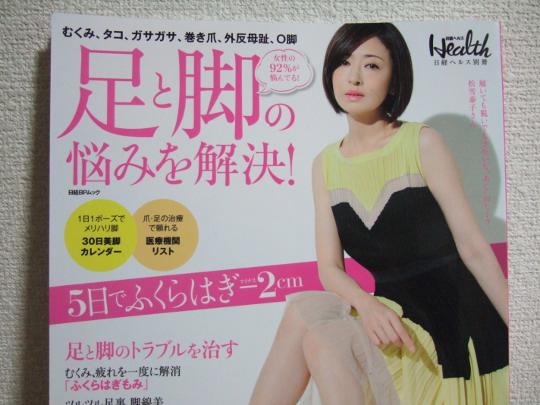 松雪泰子の足痩せフットケア2