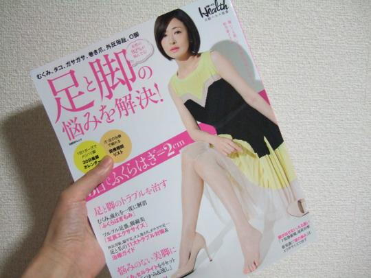 松雪泰子の足痩せフットケア3