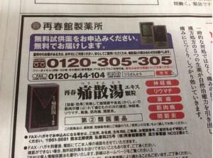 《無料試供薬》つうさんとう!?肩・腕・腰・足の痛みに!(新聞広告)3