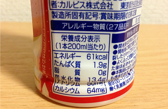 カルピス社まもる働く乳酸菌L-92脂肪ゼロ!?飲んだ感想と口コミ・効果!3