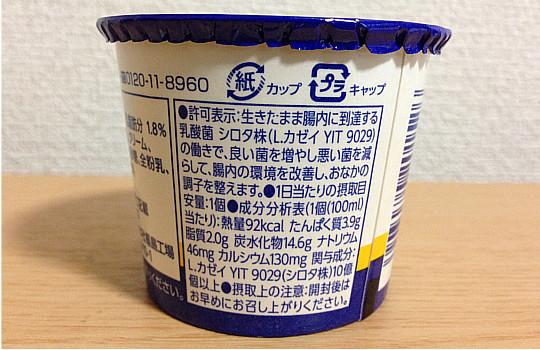 ヤクルトソフィール《特定補助食品》プルーンヨーグルト口コミや効果!3