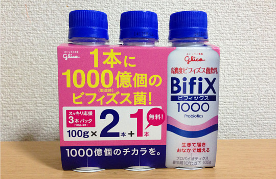 高濃度ビフィズス菌飲料BifiX1000|飲んだ感想と口コミや効果!