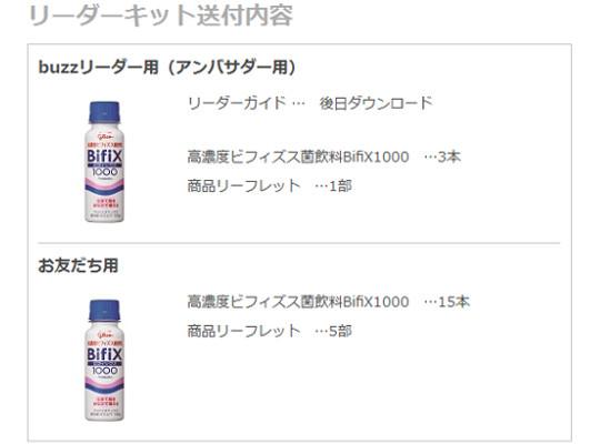 高濃度ビフィズス菌飲料BifiX1000|飲んだ感想と口コミや効果!5