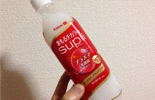 キリンまもるチカラのSupli(サプリ)|注目のプラズマ乳酸菌飲んだ感想!?2