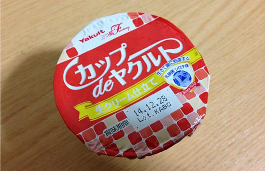 メッチャ~美味しい~ヨーグルト!?カップdeヤクルト生クリーム仕立て!3