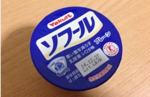 ヤクルトソフィール《特定補助食品》プルーンヨーグルト口コミや効果!2