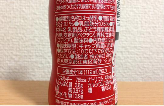 加瀬亮CM乳酸菌1073R-1!?明治ヨーグルトR-1口コミ・メッチャ美味しい!2