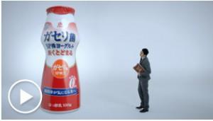 向井理のCMガセリ菌って何?恵SP株ヨーグルトの口コミや評価!3