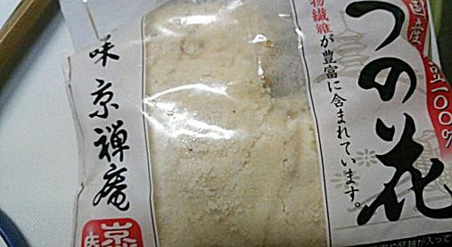 文明堂カステラをリメイクスイーツ!?豆腐の健康アレンジチーズケーキ!5