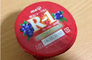 明治ヨーグルトR-1ブルーベリー脂肪ゼロ!?食べた感想と口コミ・効果!2