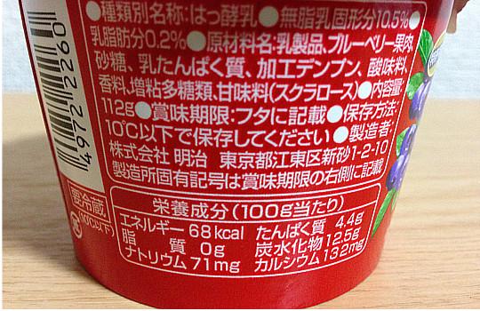 明治ヨーグルトR-1ブルーベリー脂肪ゼロ!?食べた感想と口コミ・効果!3