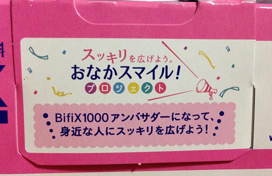 高濃度ビフィズス菌飲料BifiX1000|飲んだ感想と口コミや効果!2