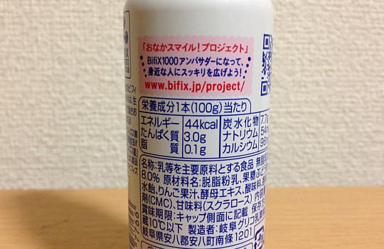 高濃度ビフィズス菌飲料BifiX1000|飲んだ感想と口コミや効果!4