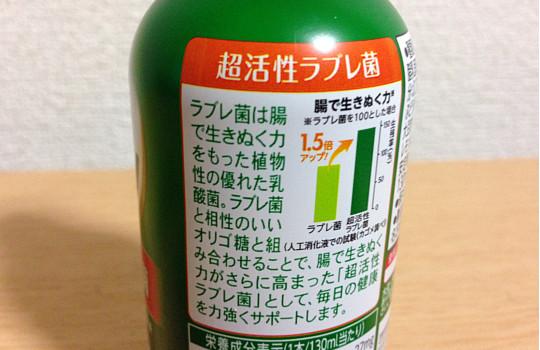 カゴメラブレ植物性乳酸菌2