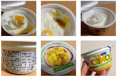 ダノンオイコス110gパッションフルーツ|小腹を黙らせるヨーグルト脂肪ゼロ7