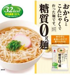 低カロリーでダイエットサポート!?おからこんにゃく麺口コミ・評価!3