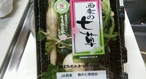春の七草でほっこ~り胃休め!?味わい七草粥レシピ!