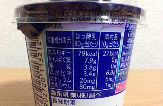 森永パルテノギリシャ濃厚ヨーグルト!?レッドグレープ食べた感想と効果!3