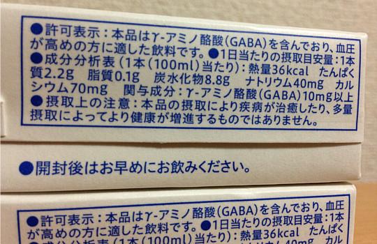 血圧が高めの方にヤクルト・プレティオ!?飲んだ感想とGABAの効果とは!5